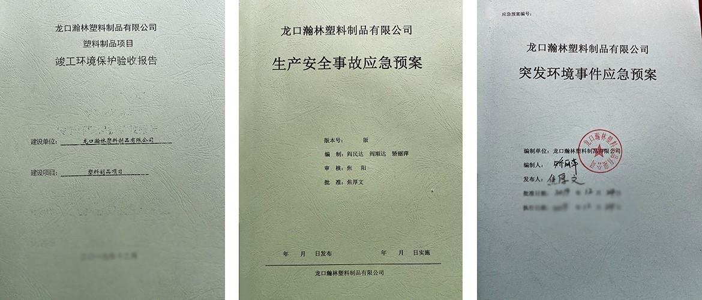 龍口瀚林塑料制品有限公司