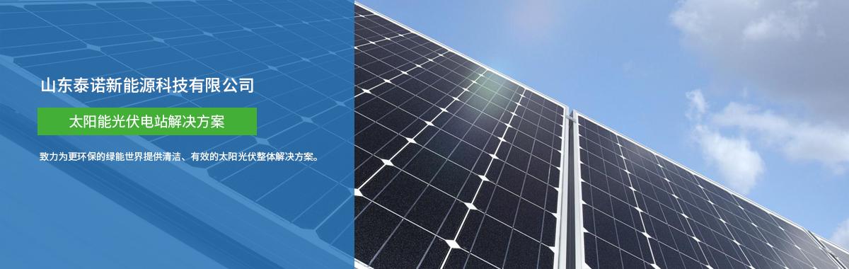 太陽能光伏電站解決方案