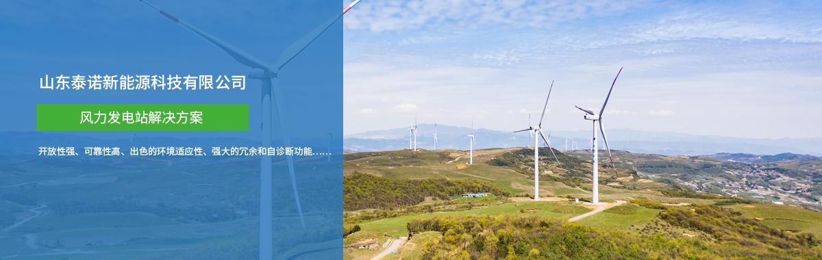风力发电站解决方案.png
