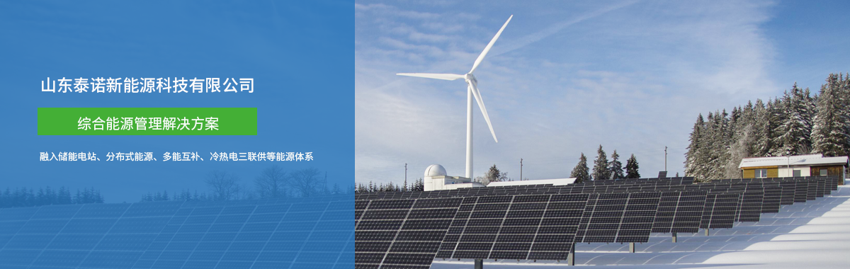 綜合能源管理解決方案.png